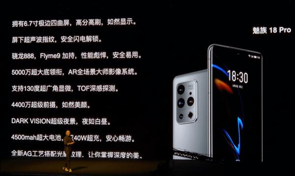 魅族18 Pro发布:有史以来最贵屏幕、最高性能、最强影像的照片 - 29