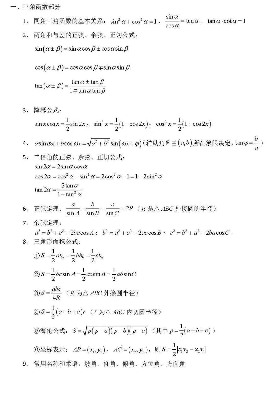 高中数学最常考的100个核心知识点!提升必看