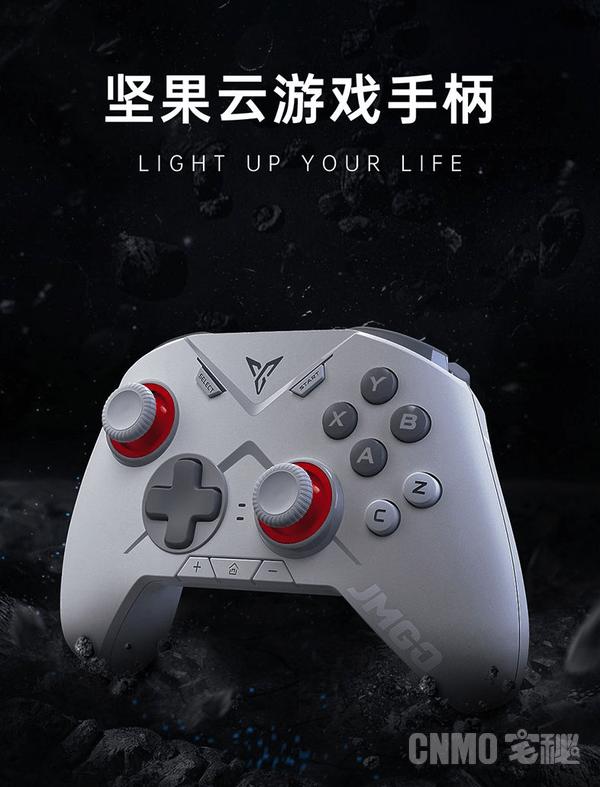 坚果发布首款云游戏手柄 支持电视手机电脑多平台
