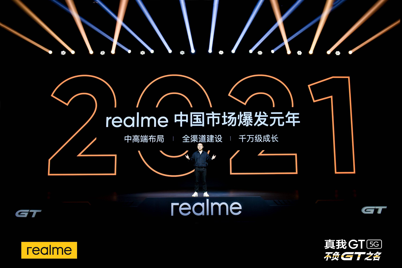 realme徐起:既冲击中高端,也持续下沉,2021要爆发