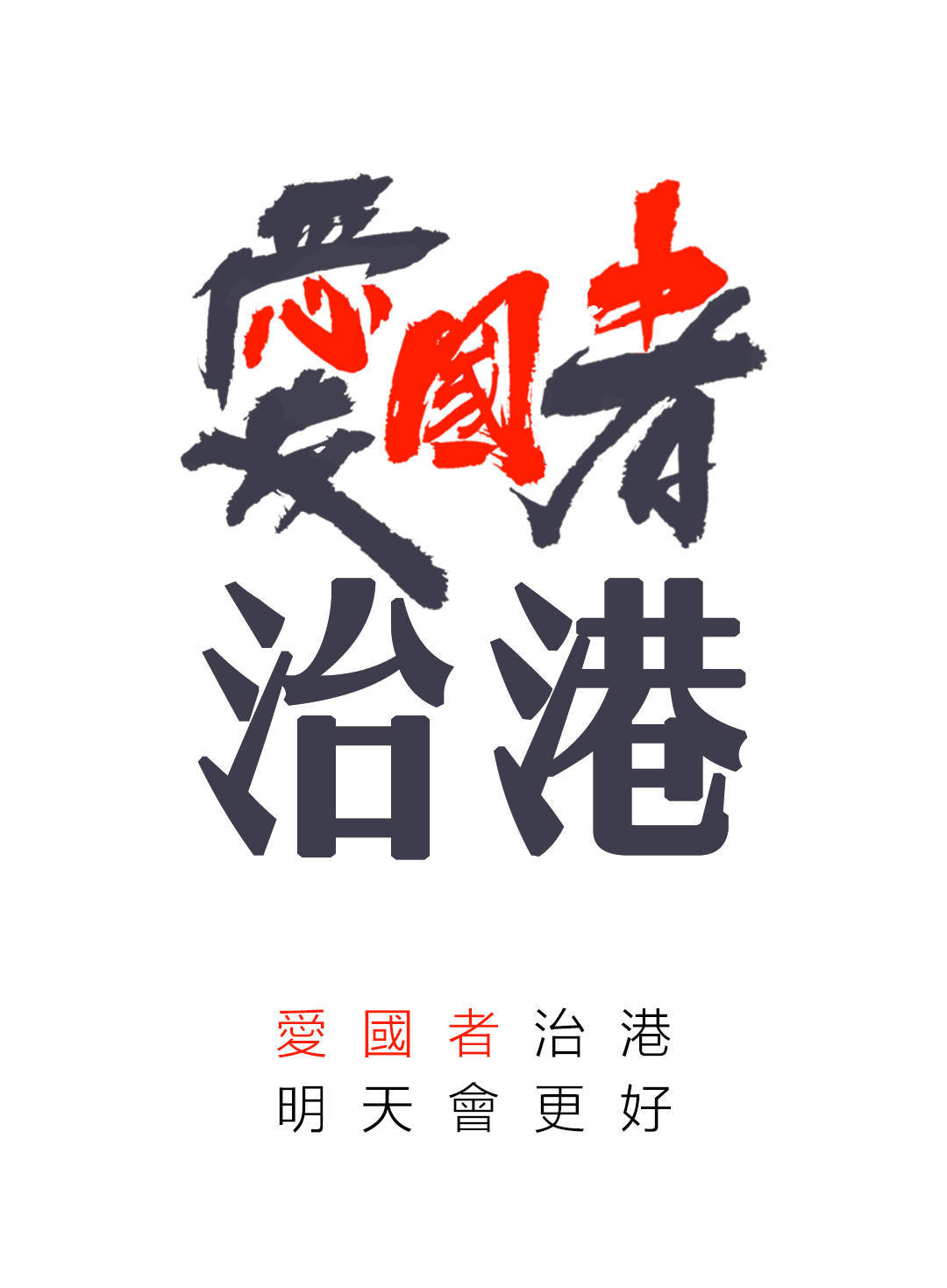 人民锐评:爱国者治港,香港明天会更好!
