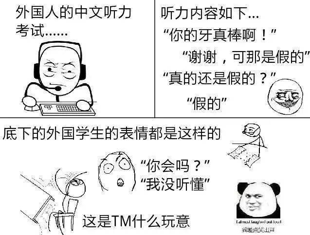 在美国贴吧上,一堆老外被学中文逼疯了的照片 - 27