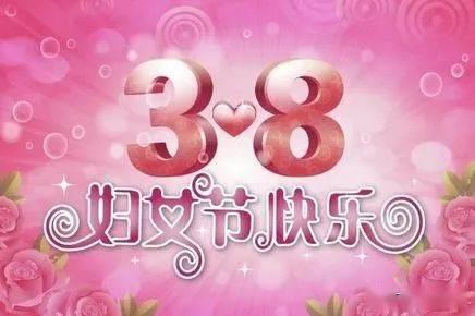 三八妇女节祝福语简短大全 三八妇女节祝福的话2021最新说说