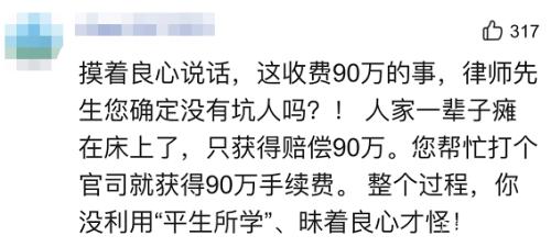 农民工工伤致瘫痪获赔180万,律师拿走90万。官方:违法但不处罚