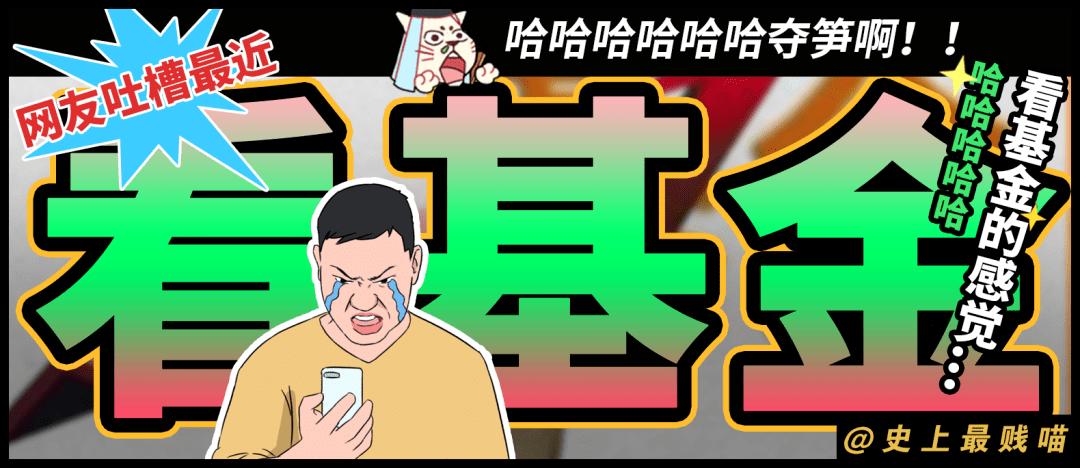 """""""网友吐槽最近看到基金的感觉……""""哈哈哈哈抓住竹笋!!"""