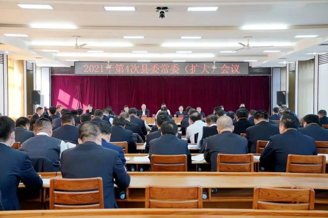 2021年,中共惠南县委召开第四次常委(扩大)会议
