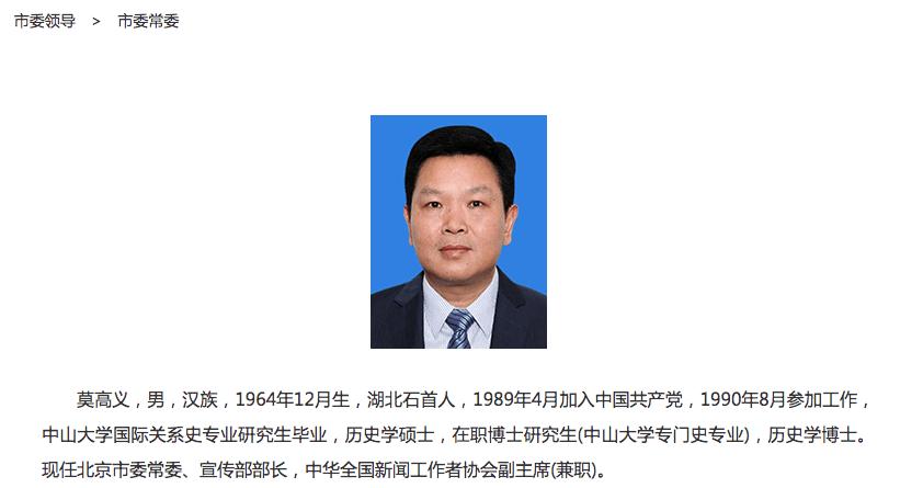 莫高义任北京市委常委、宣传部部长