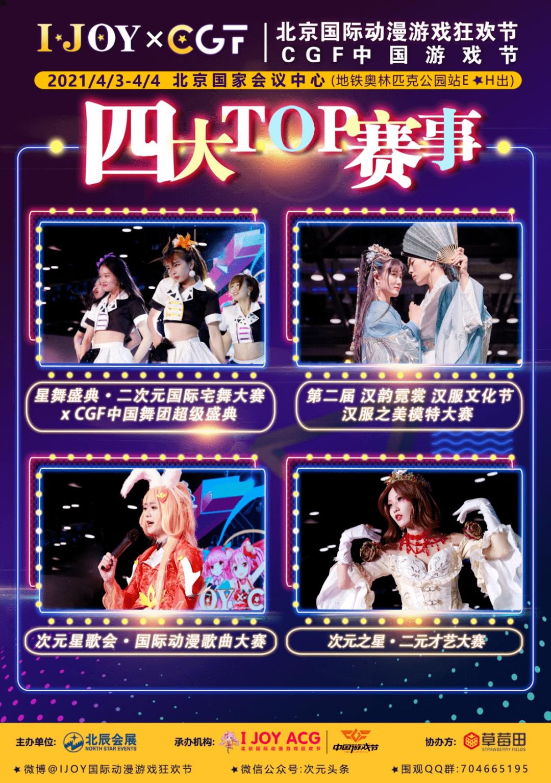 清明假期IJOY × CGF北京大型动漫游戏狂欢节 和小伙伴们相约北京国家会议中心 展会活动-第3张