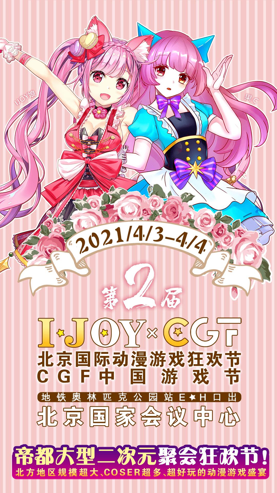 清明假期IJOY × CGF北京大型动漫游戏狂欢节 和小伙伴们相约北京国家会议中心 展会活动-第1张