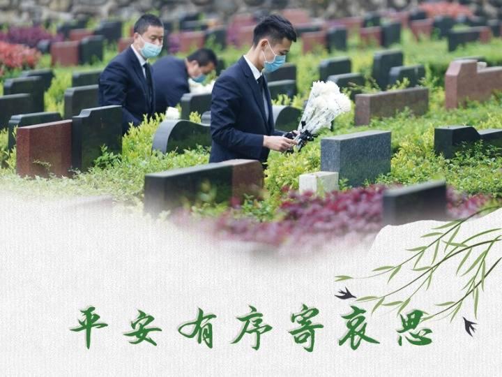 权威性周刊 2021年清明时节扫墓工作中,国家民政部那样布署