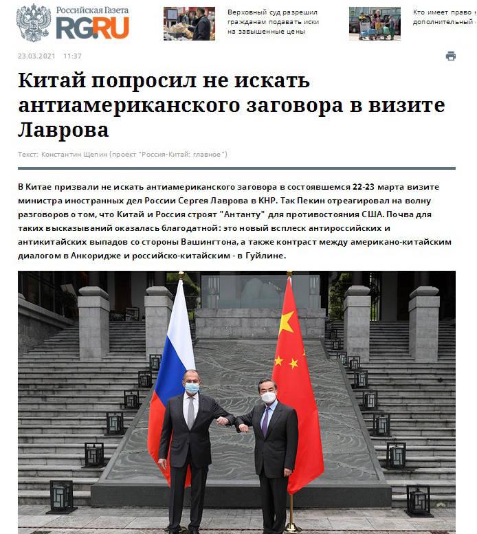 中俄锐评:中俄关系坦坦荡荡 不针对任何特定国家
