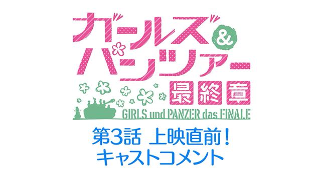 剧场版动画《少女与战车:最终章》将于2021年3月26日上映