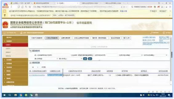 """山东省对故意申请注册""""清亮的爱""""商标注册申请人做出顶格处罚"""