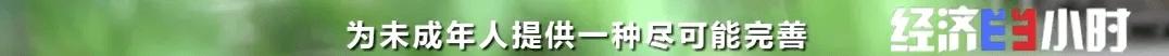 """爆黑料只为""""有偿删帖"""" 网络水军黑手伸向孩子……的照片 - 16"""