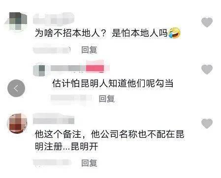 """这家公司招工不要""""昆明本地人""""?理由是""""不爱学习不能吃苦"""",网友不淡定了..."""
