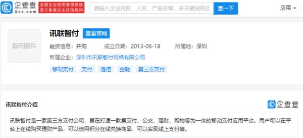 华为全资入股讯联智付获支付牌照 大举进军支付领域