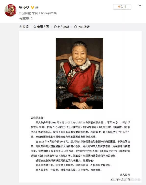 【1017|热点】知名老戏骨去世,享年75岁