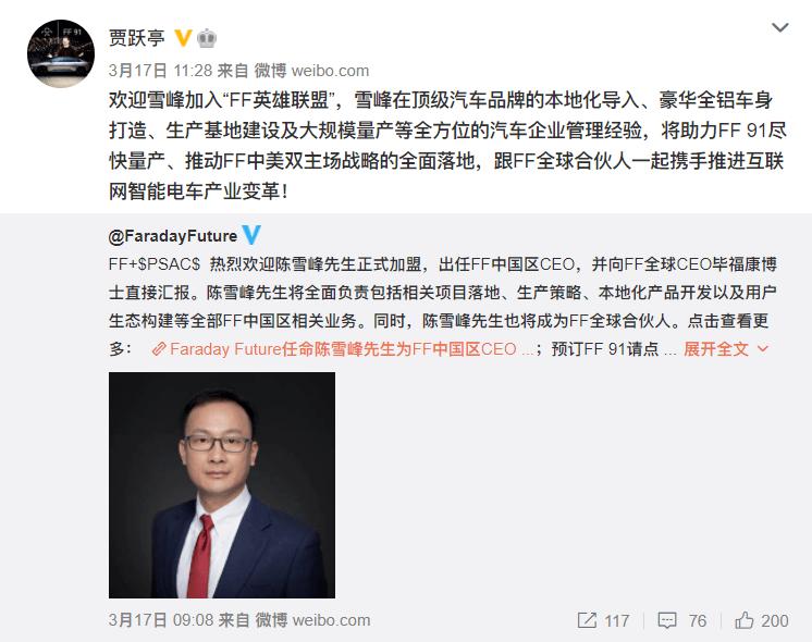 FF获得1亿美元债务融资,贾跃亭宣布FF91交付倒计时