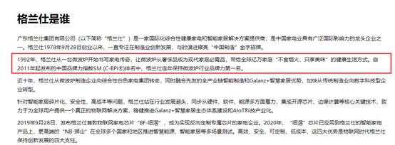 """折价40%!海内""""微波B6娱乐app炉大王""""24亿收购这家公司"""