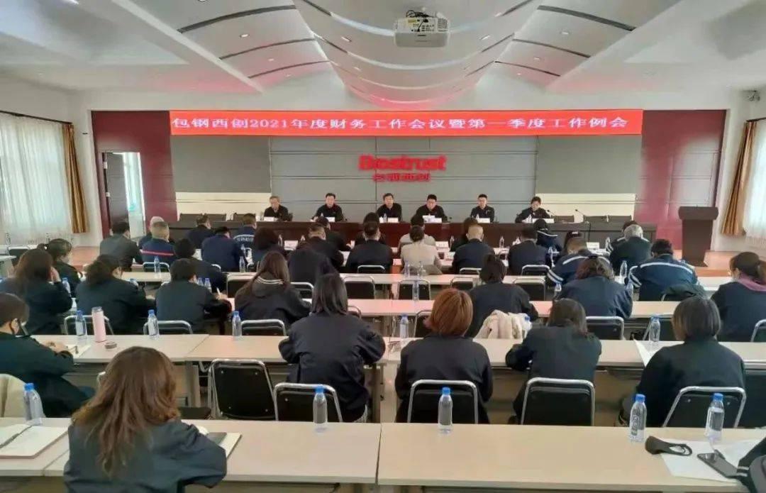 聚焦包钢西庄召开2021年财务工作会议和一季度工作会议