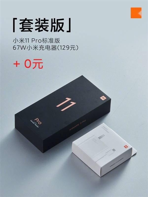 小米11 Pro正式发布:4999元起、加199元送超级充电套装的照片 - 37
