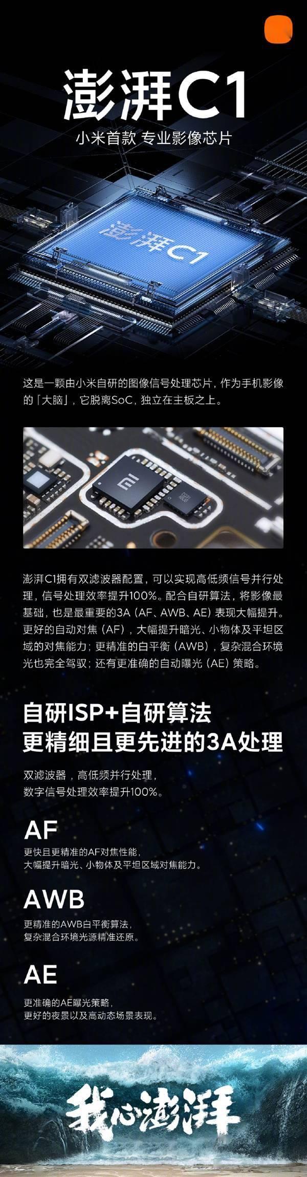 """4年后""""我心依然澎湃"""":小米发布首款专业影像芯片澎湃C1的照片 - 2"""