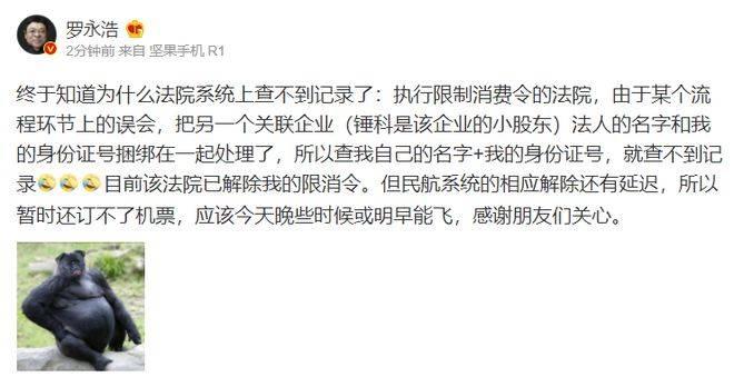 罗永浩:法院已解除限消令,今晚或明早就能坐飞机的照片 - 2