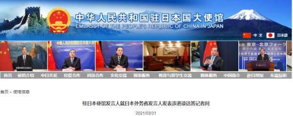 日本外务省新闻发言人对香港事务指点点 中大使馆回复