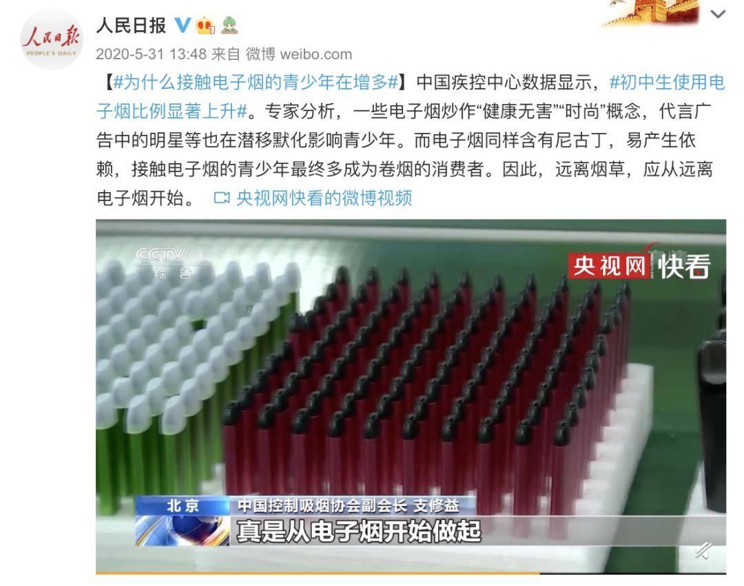 盛图官网30多个国家已禁止的电子烟,正在毒害中国的下一代 (图7)