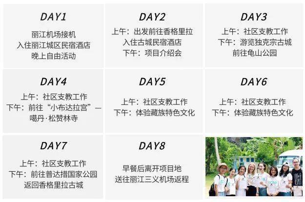 暑假|云南香格里拉教学义工项目