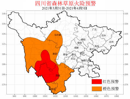 警惕!四川发布高森林草原火险红色预警
