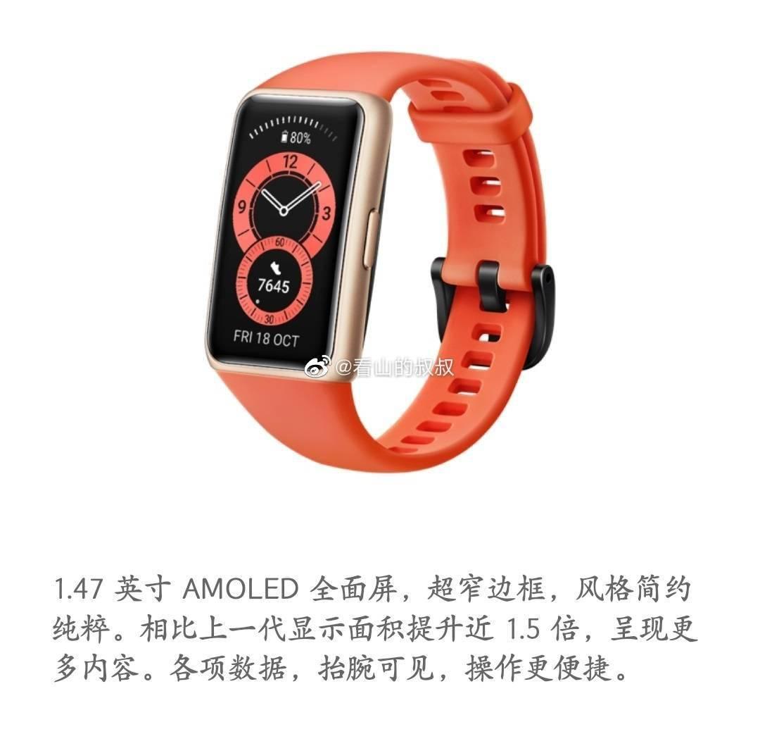 华为手环6全曝光:1.47 英 寸 AMOLED 全面屏,支持磁吸快充