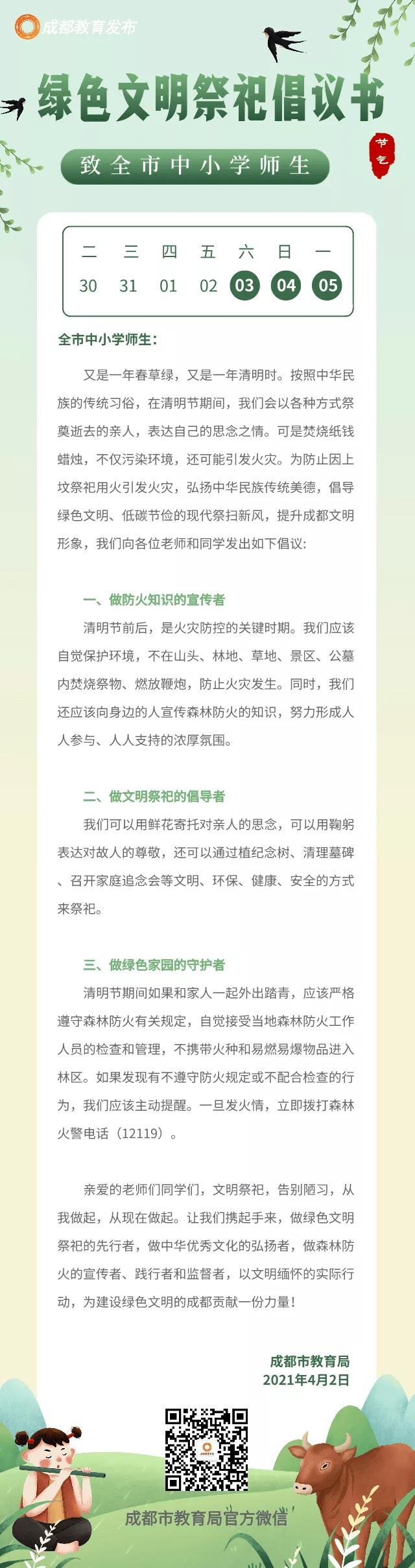 @成都市中小学师生:这里有一封市教育局的信请查收