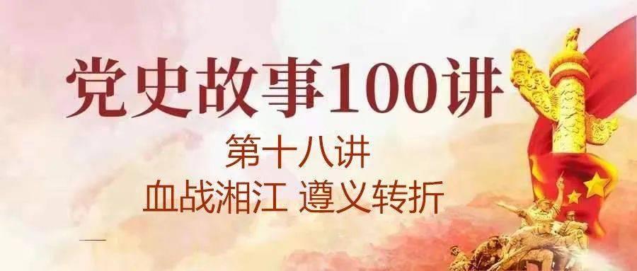 【党史学习教育】党史故事100讲:第十八讲 血战湘江 遵义转折