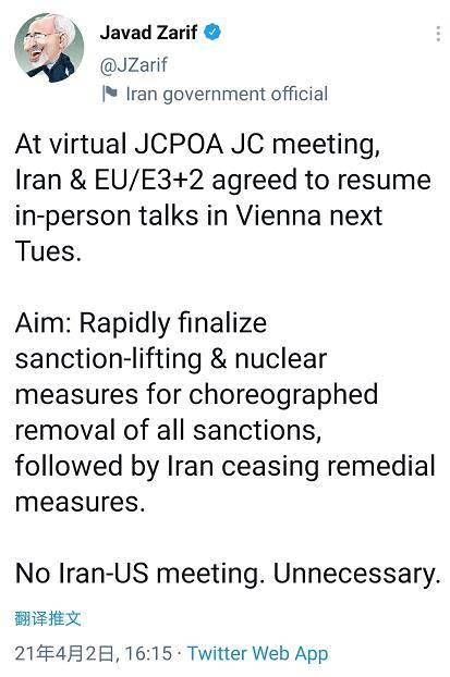 """伊朗外交部发言人:不接受""""分阶段""""解除对伊制裁"""