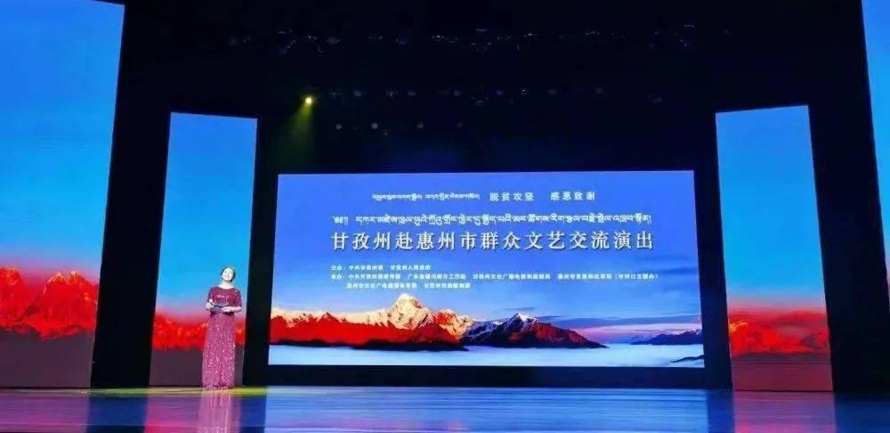 四川甘孜州民族歌舞谢惠州