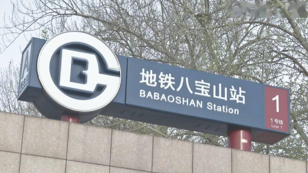 清明期间,八宝山站预计将迎来约10万客流