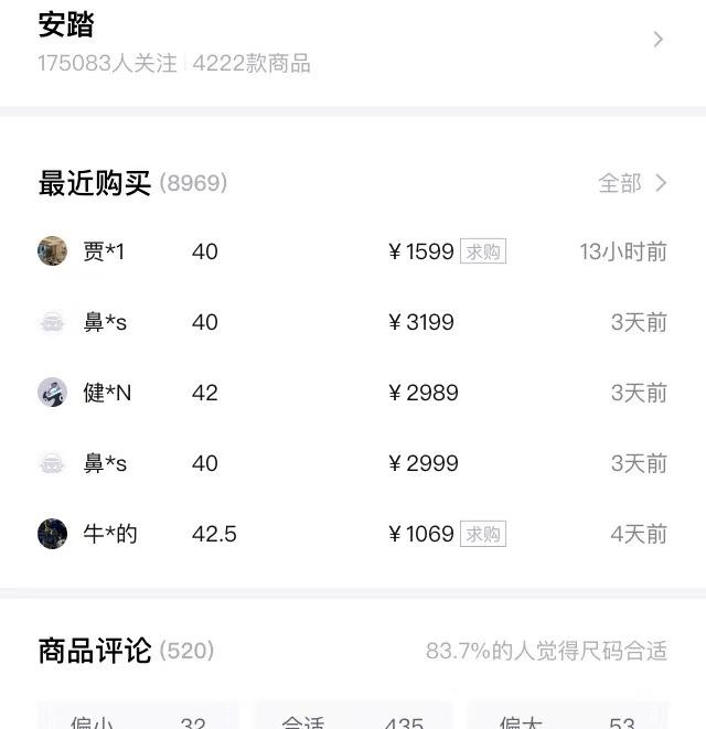 涨疯了!鞋贩子奔向国产品牌,李宁球鞋原价1499元卖48889元,有人几天赚一辆车  第11张