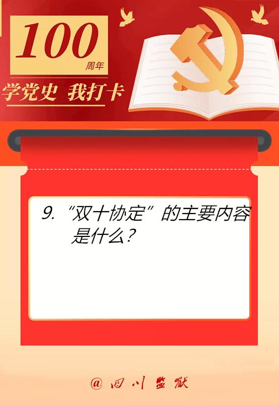 """【学党史·我打卡】""""双十协定"""" 的主要内容是什么?"""