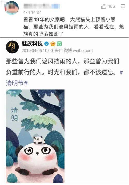 魅族为清明节不当博文道歉 网友:连道歉都还在打广告的照片 - 11