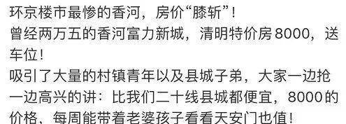 """环北京楼市""""膝斩"""":单价2.5万元卖8000元还送车位"""