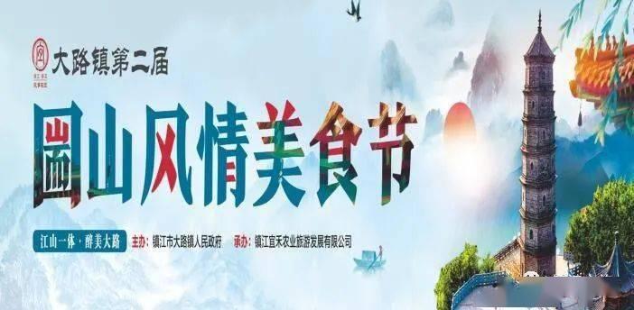 第四届中国镇江黄明文化旅游节等你来哦!
