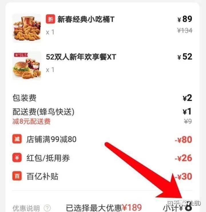 美团+饿了么白嫖攻略,如何吃外卖顿顿不超过10元?不要再用原价点外卖了!!  第1张