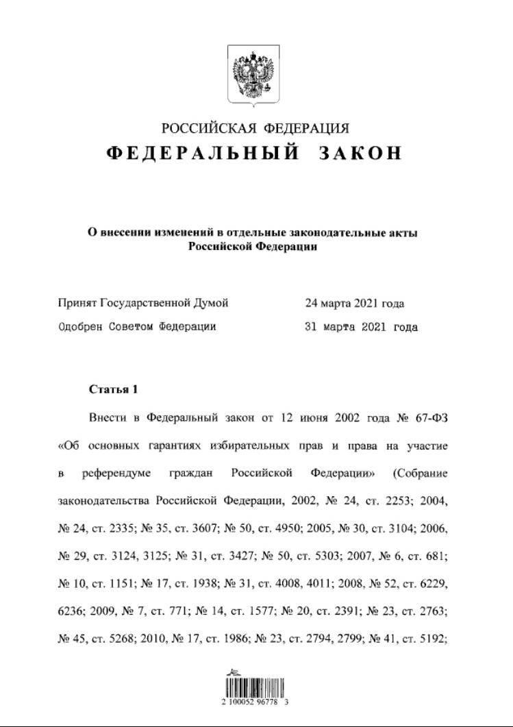 俄罗斯总统普京签署总统任期法案,可在现任期结束后再连任两届