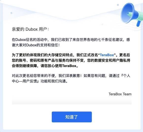 百度网盘海外版改名:由Dubox改为TeraBox