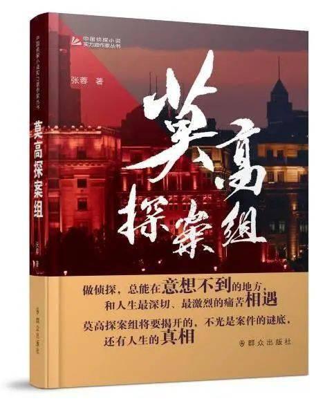 好书推荐 中国侦探小说实力派作家丛书插图