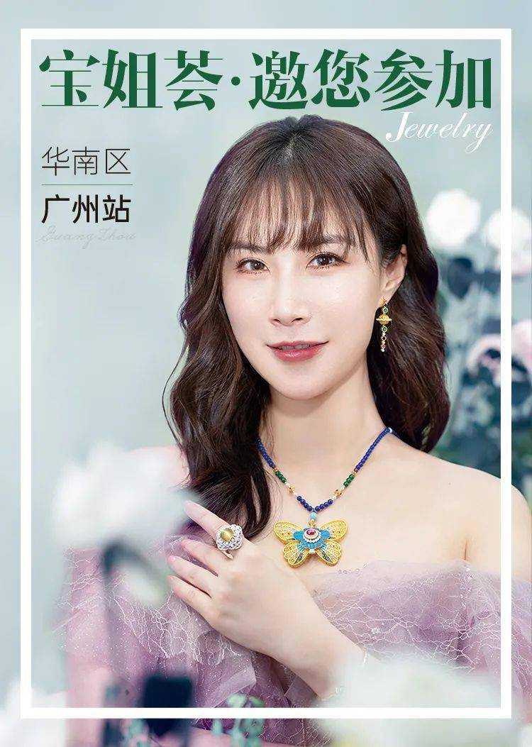 春季巡展邀约|2021广州站,来一次欧式摄影,现场品鉴上亿珠宝!