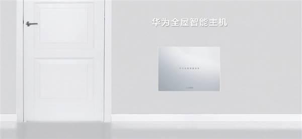 华为全屋智能价格公布:100平尊享版99999元、200平15万的照片 - 3