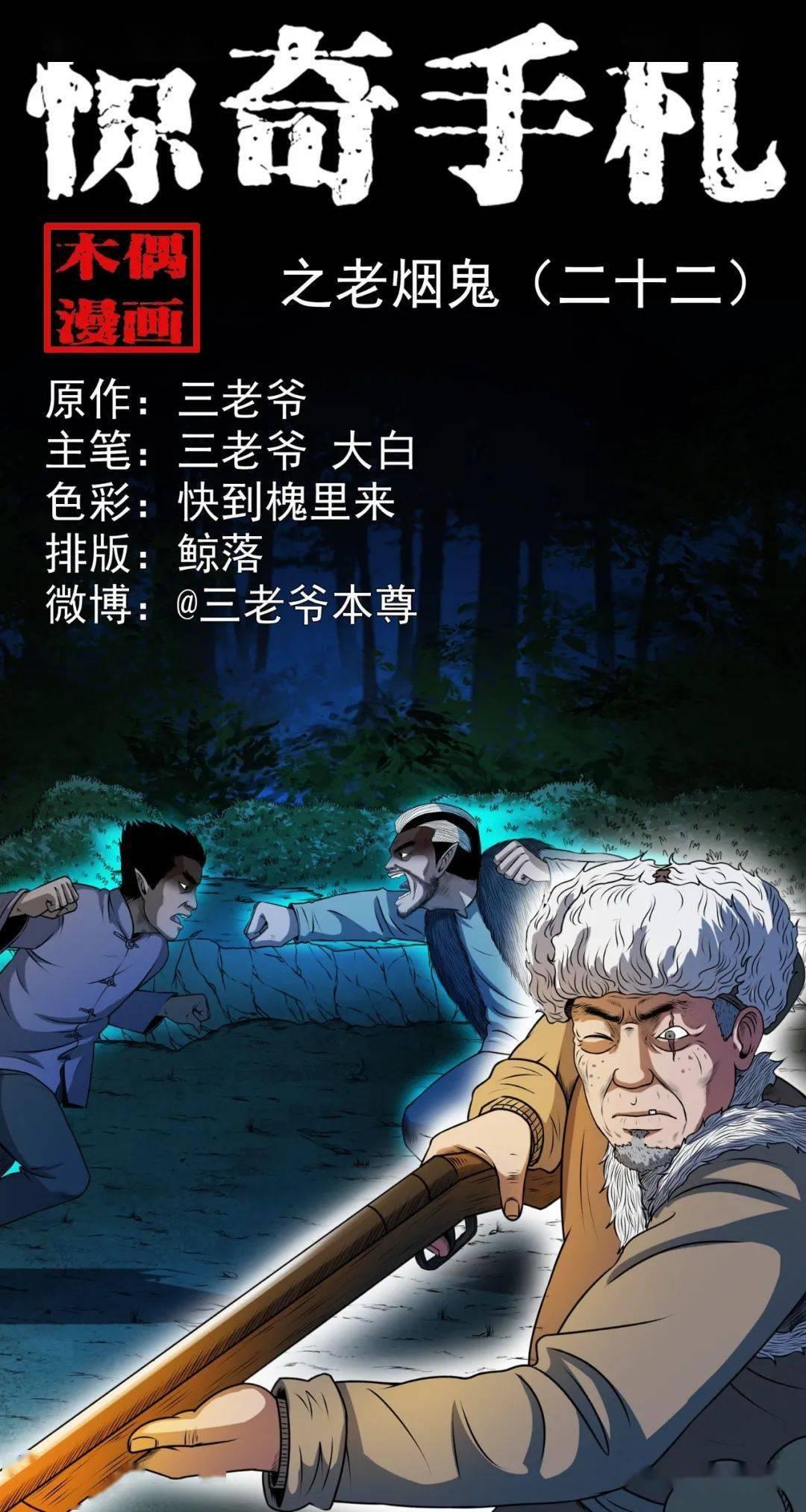 【獾子寻仇】_漫画