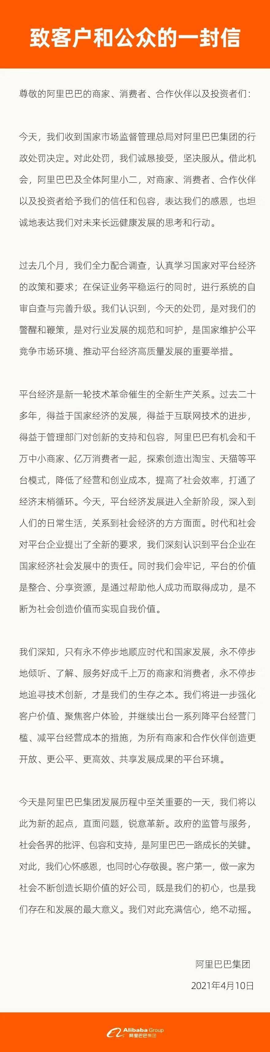 阿里公开信:今天的处罚是对我们的警醒和鞭策